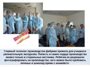 Главный технолог производства фабрики провела для учащихся увлекательную экскурс