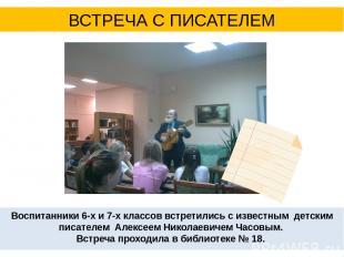 Воспитанники 6-х и 7-х классов встретились с известным детским писателем Алексее