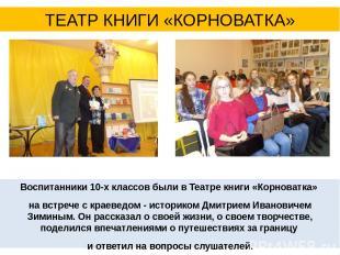 Воспитанники 10-х классов были в Театре книги «Корноватка» на встрече с краеведо