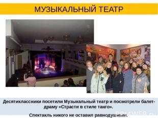 Десятиклассники посетили Музыкальный театр и посмотрели балет-драму «Страсти в с