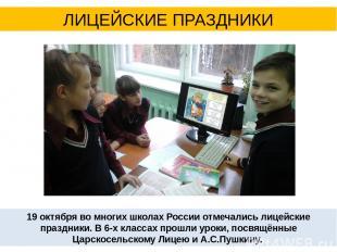 ЛИЦЕЙСКИЕ ПРАЗДНИКИ 19 октября во многих школах России отмечались лицейские праз