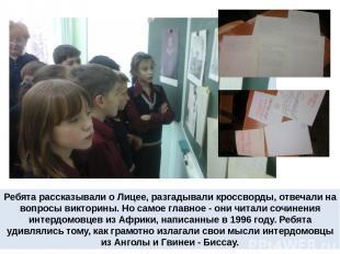 Ребята рассказывали о Лицее, разгадывали кроссворды, отвечали на вопросы виктори