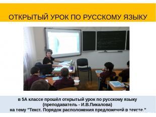 в 5А классе прошёл открытый урок по русскому языку (преподаватель - И.В.Пикалова