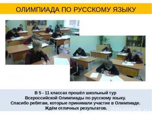 В 5 - 11 классах прошёл школьный тур Всероссийской Олимпиады по русскому языку.