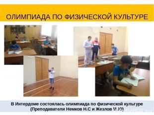 В Интердоме состоялась олимпиада по физической культуре (Преподаватели Немков Н.