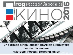 27 октября в Ивановской Научной библиотеке состоится лекция «История России. Ист