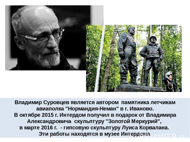 Владимир Суровцев является автором памятника летчикам авиаполка