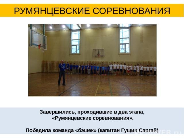 Завершились, проходившие в два этапа, «Румянцевские соревнования». Победила команда «бэшек» (капитан Гущин Сергей) РУМЯНЦЕВСКИЕ СОРЕВНОВАНИЯ