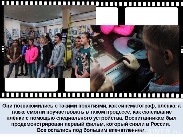 Они познакомились с такими понятиями, как синематограф, плёнка, а также смогли поучаствовать в таком процессе, как склеивание плёнки с помощью специального устройства. Воспитанникам был продемонстрирован первый фильм, который сняли в России. Все ост…
