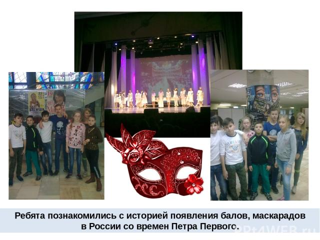 Ребята познакомились с историей появления балов, маскарадов в России со времен Петра Первого.
