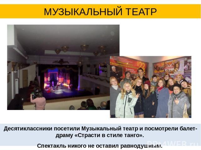 Десятиклассники посетили Музыкальный театр и посмотрели балет-драму «Страсти в стиле танго». Спектакль никого не оставил равнодушным. МУЗЫКАЛЬНЫЙ ТЕАТР