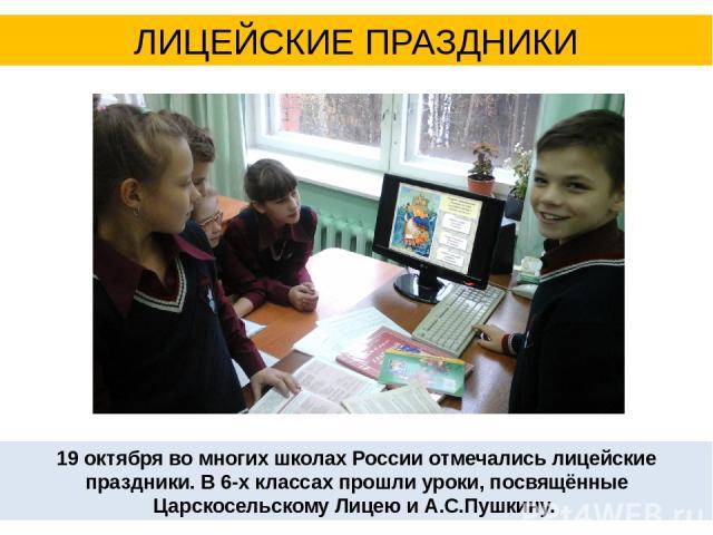 ЛИЦЕЙСКИЕ ПРАЗДНИКИ 19 октября во многих школах России отмечались лицейские праздники. В 6-х классах прошли уроки, посвящённые Царскосельскому Лицею и А.С.Пушкину.