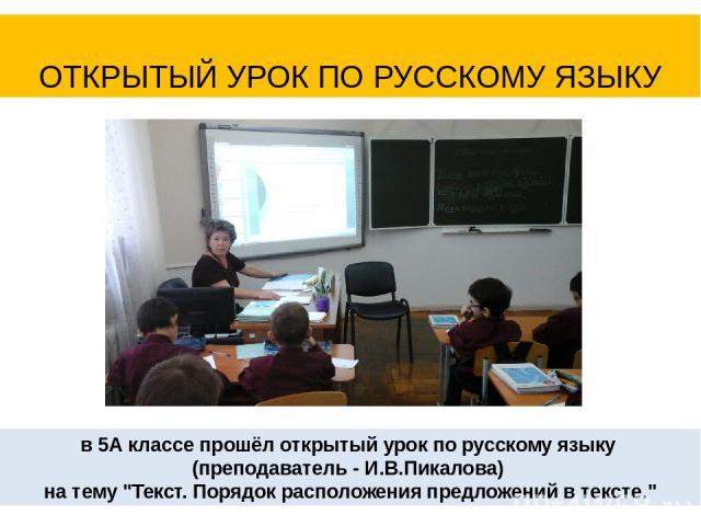 в 5А классе прошёл открытый урок по русскому языку (преподаватель - И.В.Пикалова) на тему