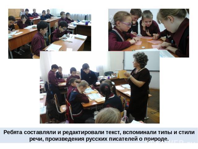 Ребята составляли и редактировали текст, вспоминали типы и стили речи, произведения русских писателей о природе.