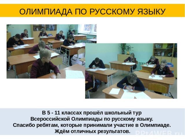 В 5 - 11 классах прошёл школьный тур Всероссийской Олимпиады по русскому языку. Спасибо ребятам, которые принимали участие в Олимпиаде. Ждём отличных результатов. ОЛИМПИАДА ПО РУССКОМУ ЯЗЫКУ