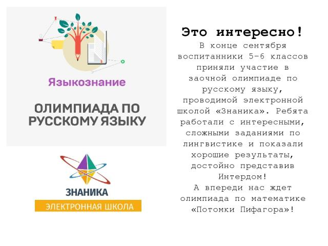 Это интересно! В конце сентября воспитанники 5-6 классов приняли участие в заочной олимпиаде по русскому языку, проводимой электронной школой «Знаника». Ребята работали с интересными, сложными заданиями по лингвистике и показали хорошие результаты, …