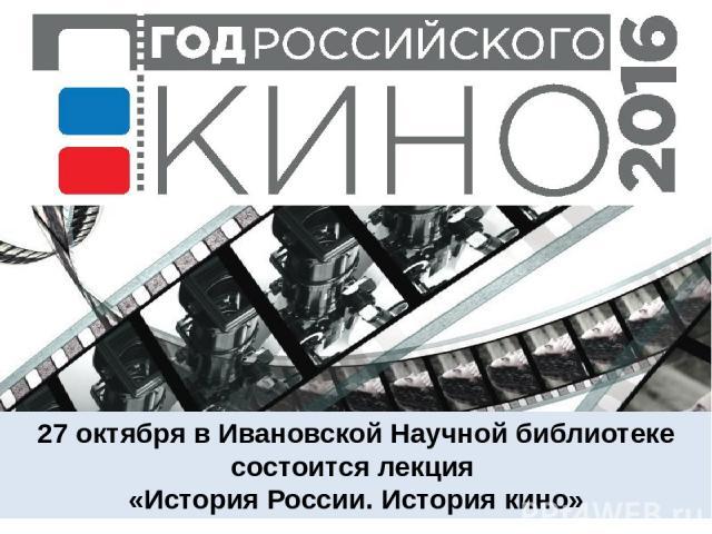 27 октября в Ивановской Научной библиотеке состоится лекция «История России. История кино»