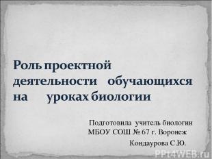 Подготовила учитель биологии МБОУ СОШ № 67 г. Воронеж Кондаурова С.Ю.