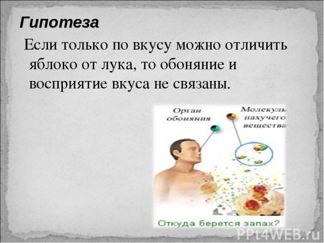 Гипотеза Если только по вкусу можно отличить яблоко от лука, то обоняние и восприятие вкуса не связаны.