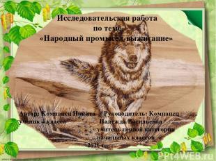 Автор: Компанец Никита Руководитель: Компанец ученик 4 класса Надежда Васильевна