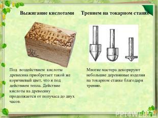 Выжигание кислотами Под воздействием кислоты древесина приобретает такой же кори