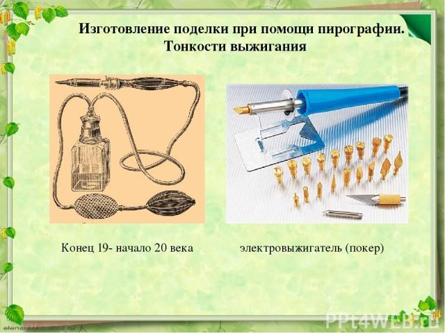 Изготовление поделки при помощи пирографии. Тонкости выжигания Конец 19- начало 20 века электровыжигатель (покер)