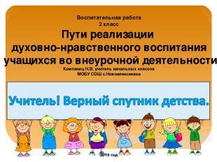 Воспитательная работа 2 класс Пути реализации духовно-нравственного воспитания у