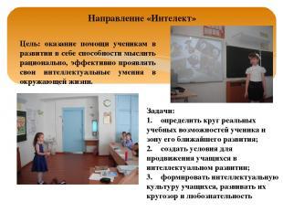 Направление «Интелект» Цель: оказание помощи ученикам в развитии в себе способно