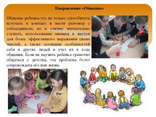 Направление «Общение» Общение ребенка-это не только способность вступать в конта