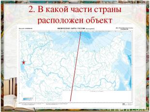 2. В какой части страны расположен объект