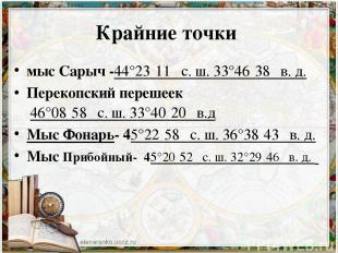 Крайние точки мыс Сарыч -44°23′11″с.ш.33°46′38″в.д. Перекопский перешеек