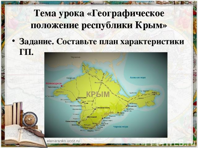 Тема урока «Географическое положение республики Крым» Задание. Составьте план характеристики ГП.