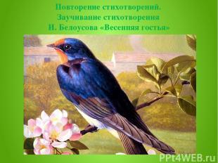 Повторение стихотворений. Заучивание стихотворения И. Белоусова «Весенняя гостья