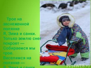 Трое на заснеженной полянке Я, Зима и санки. Только землю снег покроет — Соби