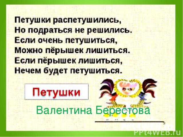 Валентина Берестова