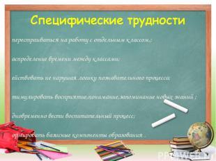 перестраиваться на работу с отдельным классом,; распределение времени между клас