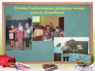 Участие в педагогических конкурсах, мастер –классах ,фестивалях