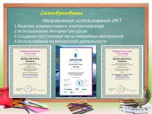 Самообразование Направления использования ИКТ 1.Ведение документации в электронн