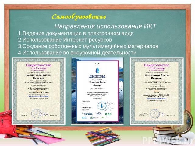 Самообразование Направления использования ИКТ 1.Ведение документации в электронном виде 2.Использование Интернет-ресурсов 3.Создание собственных мультимедийных материалов 4.Использование во внеурочной деятельности