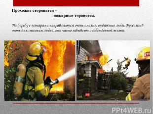 Прохожие сторонятся – пожарные торопятся. На борьбу с пожарами направляются очен