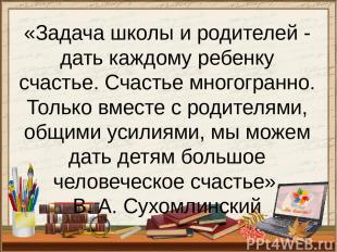 «Задача школы и родителей - дать каждому ребенку счастье. Счастье многогранно. Т