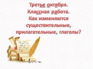 Лингвистическая задача О чём говорит окончание? 1)-а     2)  -ая