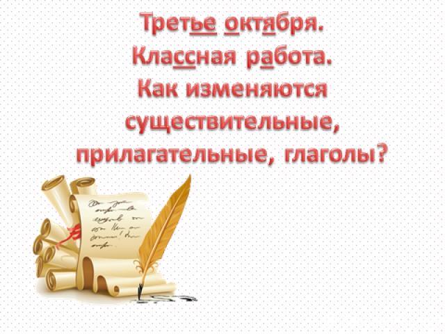 Лингвистическая задача О чём говорит окончание? 1)-а     2)  -ая      3) -у     -ем  -ы         -ой       -ешь   -ете  -е          -ой       -ет    -ут  -у          -ую  -ой   …