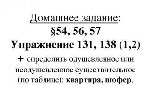 Домашнее задание: §54, 56, 57 Упражнение 131, 138 (1,2) + определить одушевленно