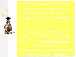 1. При указании даты после порядкового числительного название месяца ставится в
