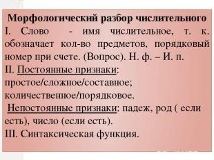 Морфологический разбор числительного I. Слово - имя числительное, т. к. обознача