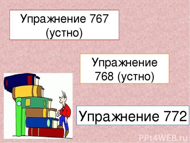 Упражнение 767 (устно) Упражнение 772 Упражнение 768 (устно)