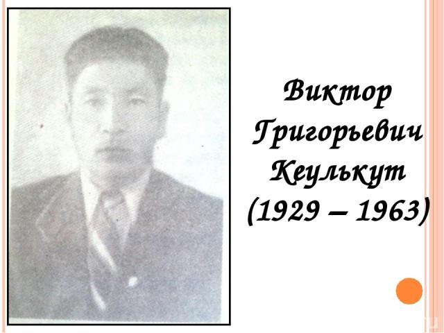 Виктор Григорьевич Кеулькут (1929 – 1963)