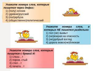 Укажите номера слов, которые пишутся через дефис: 1) (полу) ночник 2) (древне)ру