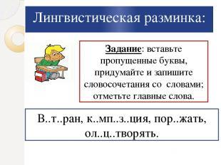 Лингвистическая разминка: Задание: вставьте пропущенные буквы, придумайте и запи